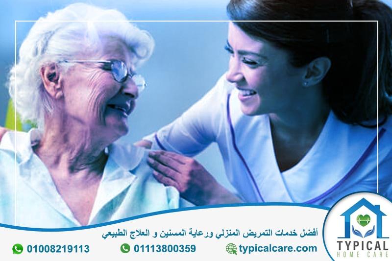 -تحتاج-لرعاية-كبار-السن-في-المنزل-تيبيكال-كير.jpg