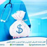 أسعار التمريض المنزلي في مصر - تيبيكال كير