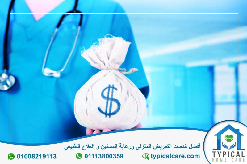 -التمريض-المنزلي-في-مصر-تيبيكال-كير.jpg