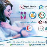 أفضل 10 مراكز ومكاتب تمريض منزلي في مصر - تيبيكال كير