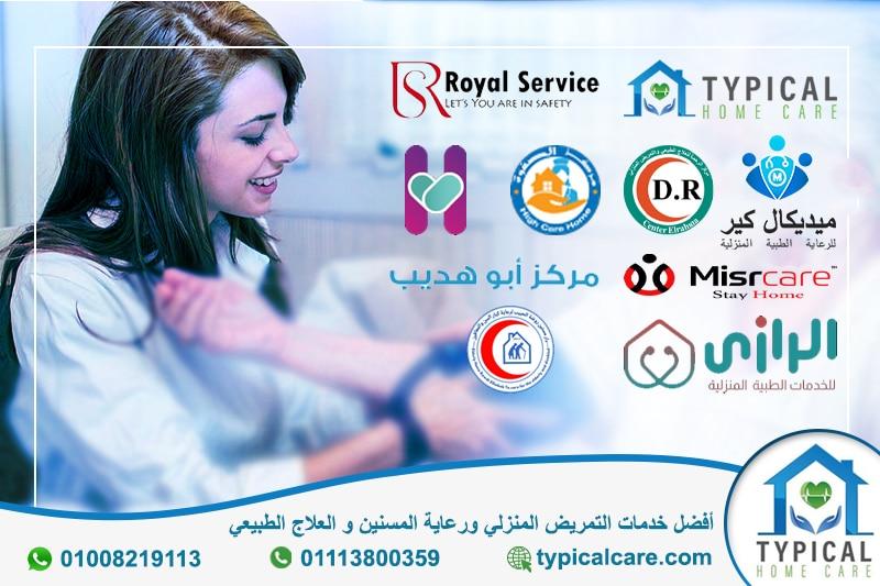 -10-مراكز-ومكاتب-تمريض-منزلي-في-مصر-تيبيكال-كير-1.jpg