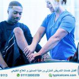 أهمية العلاج الطبيعي في مصر - تيبيكال كير