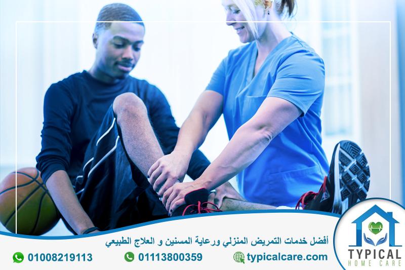 -العلاج-الطبيعي-في-مصر-تيبيكال-كير.jpg